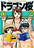 ドラゴン桜2(12) (コルク)