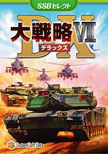 大戦略 VII DX SSBセレクト