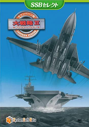 大戦略 II バリューパック SSBセレクト キャンペーン版
