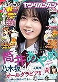 デジタル版ヤングガンガン 2020 No.18