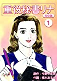 重役秘書リナ【完全版】(1) (Jコミックテラス×ナンバーナイン)