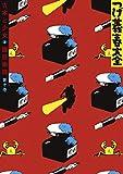つげ義春大全 第十巻 古本と少女 腹話術師 (コミッククリエイトコミック)