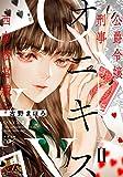 オニキスII―公爵令嬢刑事 西有栖宮綾子―(新潮文庫)