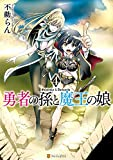 勇者の孫と魔王の娘4 (アルファポリスCOMICS)