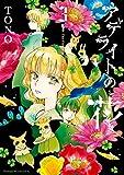 アデライトの花(3) (Nemuki+コミックス)