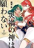 災禍の神は願わない: 2 (ZERO-SUMコミックス)