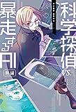 科学探偵 謎野真実シリーズ(8) 科学探偵VS.暴走するAI[前編]
