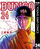 BUNGO―ブンゴ― 24 (ヤングジャンプコミックスDIGITAL)