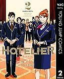 HOTELIER―ホテリエ― 2 (ヤングジャンプコミックスDIGITAL)