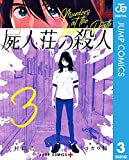 屍人荘の殺人 3 (ジャンプコミックスDIGITAL)