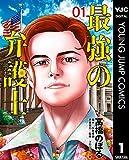 最強の弁護士 1 (ヤングジャンプコミックスDIGITAL)