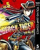 BLACK TIGER ブラックティガー 5 (ヤングジャンプコミックスDIGITAL)