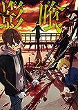 影喰 2巻(完): バンチコミックス