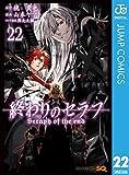 終わりのセラフ 22 (ジャンプコミックスDIGITAL)