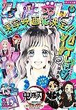 りぼん 2020年11月号 電子版 りぼん電子版