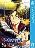 新テニスの王子様 31 (ジャンプコミックスDIGITAL)