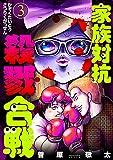 家族対抗殺戮合戦 3巻 (バンチコミックス)