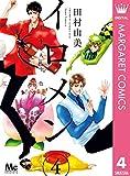 イロメン ―十人十色― 4 (マーガレットコミックスDIGITAL)