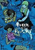 キャロル&チューズデイ (3) (角川コミックス・エース)