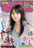 週刊少年マガジン 2020年39号