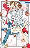 フラレガール【カラーイラスト集付き特装版】 7 (花とゆめコミックス)
