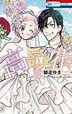 高嶺と花【通常版】 18 (花とゆめコミックス)