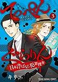 てっぺんぐらりん~日本昔ばなし犯罪捜査~ 3 (ヤングアニマルコミックス)