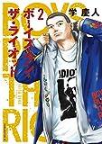 ボーイズ・ラン・ザ・ライオット(2) (ヤングマガジンコミックス)