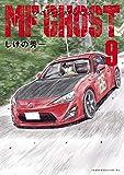 MFゴースト(9) (ヤングマガジンコミックス)