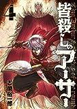 皆殺しのアーサー(4) (ヤングマガジンコミックス)
