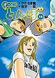 オーイ! とんぼ 第25巻 (ゴルフダイジェストコミックス)
