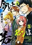 【新装版】今どきの若いモンは(5) (サイコミ×裏少年サンデーコミックス)