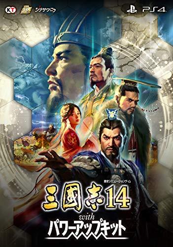 三國志 14 with パワーアップキット (PS4版) 【PS4】