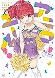 アニマエール! 5巻 (まんがタイムKRコミックス)