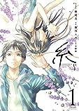 糸 1巻 (LINEコミックス)