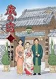 蔵の宿 49巻 (芳文社コミックス)