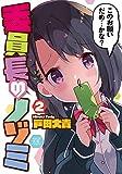 委員長のノゾミ 2巻 (まんがタイムKRコミックス)
