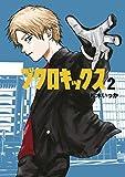 ブクロキックス(2) (ヤングマガジンコミックス)