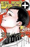 ジャンプ+デジタル雑誌版 2020年40号
