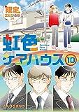虹色ケアハウス【限定エピソード付き】 10巻 (COMIC FUZ)