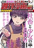 週刊漫画TIMES 2020年10/2・9合併号 [雑誌] (週刊漫画TIMES)