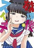 放課後スイッチ(2) (コミックDAYSコミックス)