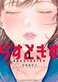 らすときす(1) (週刊少年マガジンコミックス)
