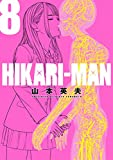 HIKARI-MAN(8) (ビッグコミックス)