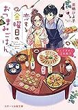 恋する金曜日のおつまみごはん~心ときめく三色餃子~ (スターツ出版文庫)