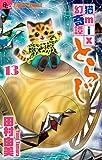 猫mix幻奇譚とらじ(13) (フラワーコミックスα)