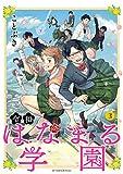 令和はなまる学園(3) (コミックDAYSコミックス)