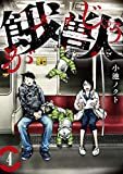 餓獣(4) (コミックDAYSコミックス)