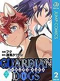 GUARDIAN DOGS 2 (ジャンプコミックスDIGITAL)