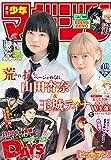 週刊少年マガジン 2020年40号